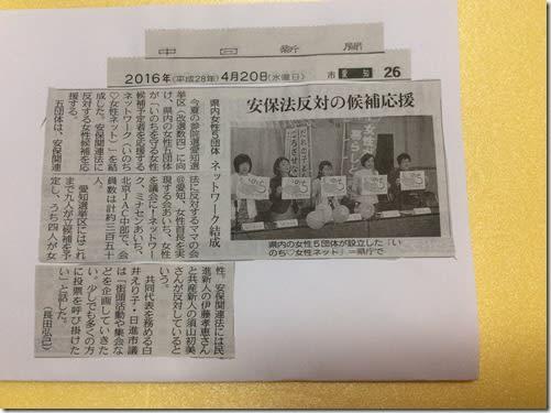 2016.4.20 中日新聞朝刊