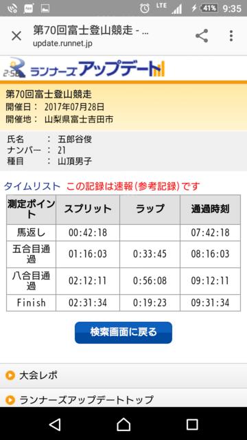 コモディイイダ駅伝部ブログ