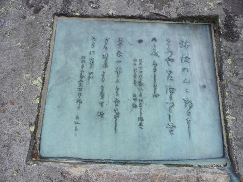 鉢伏山の若山牧水・喜志子夫妻の歌碑