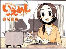 Manga_time_or_2011_09_p075