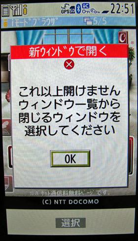 6個目のウィンドウを開こうとすると警告画面を表示