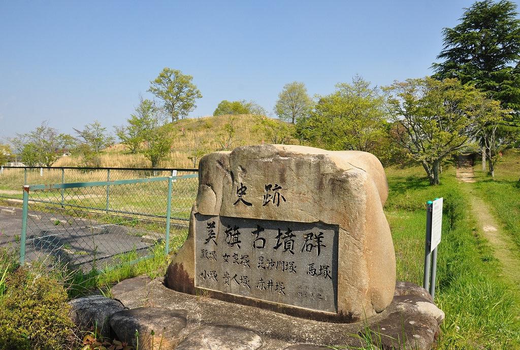 美旗古墳群の碑