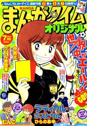 Manga_time_or_2014_07