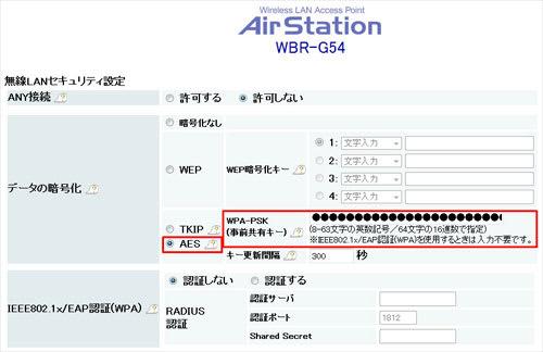AirStaionの無線LANセキュリティ設定画面