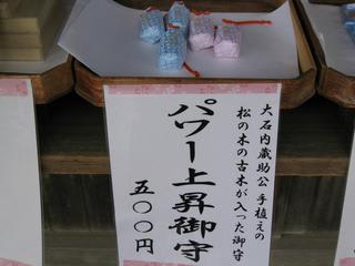 ... 上昇お守り - 赤穂大石神社