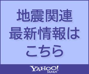 "Yahoo地震情報"""