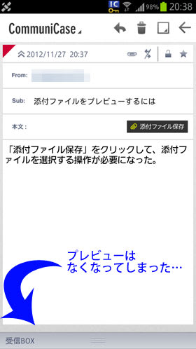 CommuniCase�С������1.3.0�Ǥϡ�ź�եե�������¸�פ����˥塼����ɬ�פˤʤä�