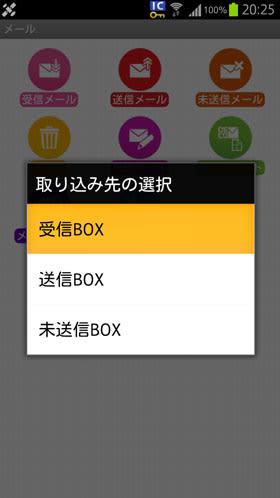 spモードメールアプリから「取り込み」を選択