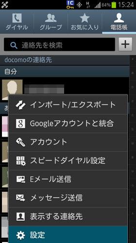 Samsung電話帳アプリの設定メニューを開く