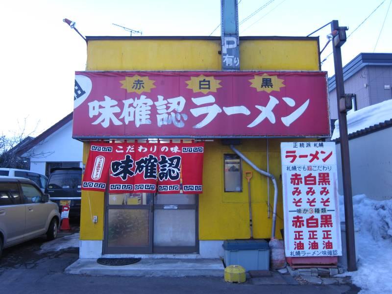 味 確認 ラーメン 札幌