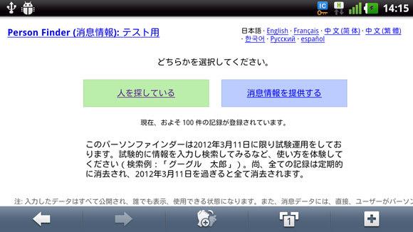 Googleパーソンファインダー 試験運用版
