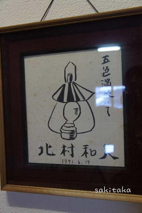 北村和夫の画像 p1_8