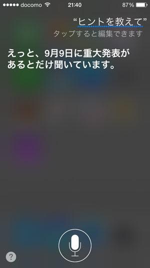 iPhoneのSiriは次期iPhoneの発表が噂される9月9日を匂わす回答が…