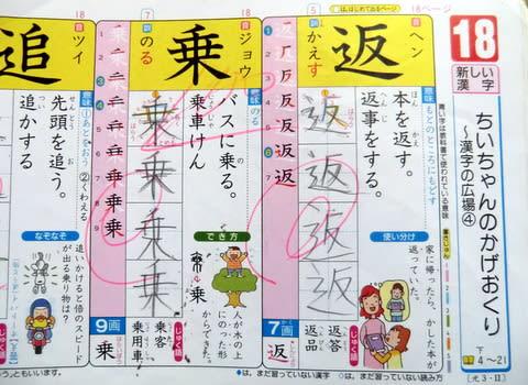 漢字 4年生 漢字ドリル : ... 年生の時の漢字ドリルです