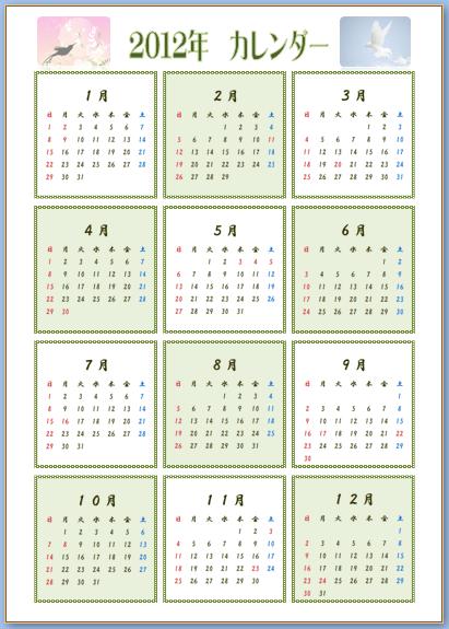 A3サイズの1年分カレンダー ...