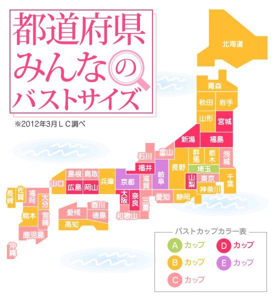 バストサイズ日本地図」 埼玉 ...