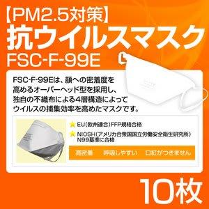 PM2.5対策 抗ウイルスマスク「FSC-F-99E」 10枚