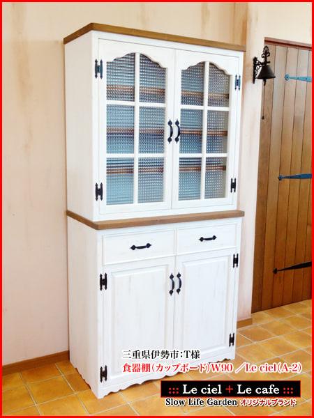 フレンチカントリー家具パイン家具カップボード食器棚