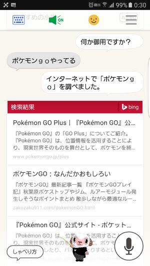 ポケモンGOでWeb検索した結果を表示