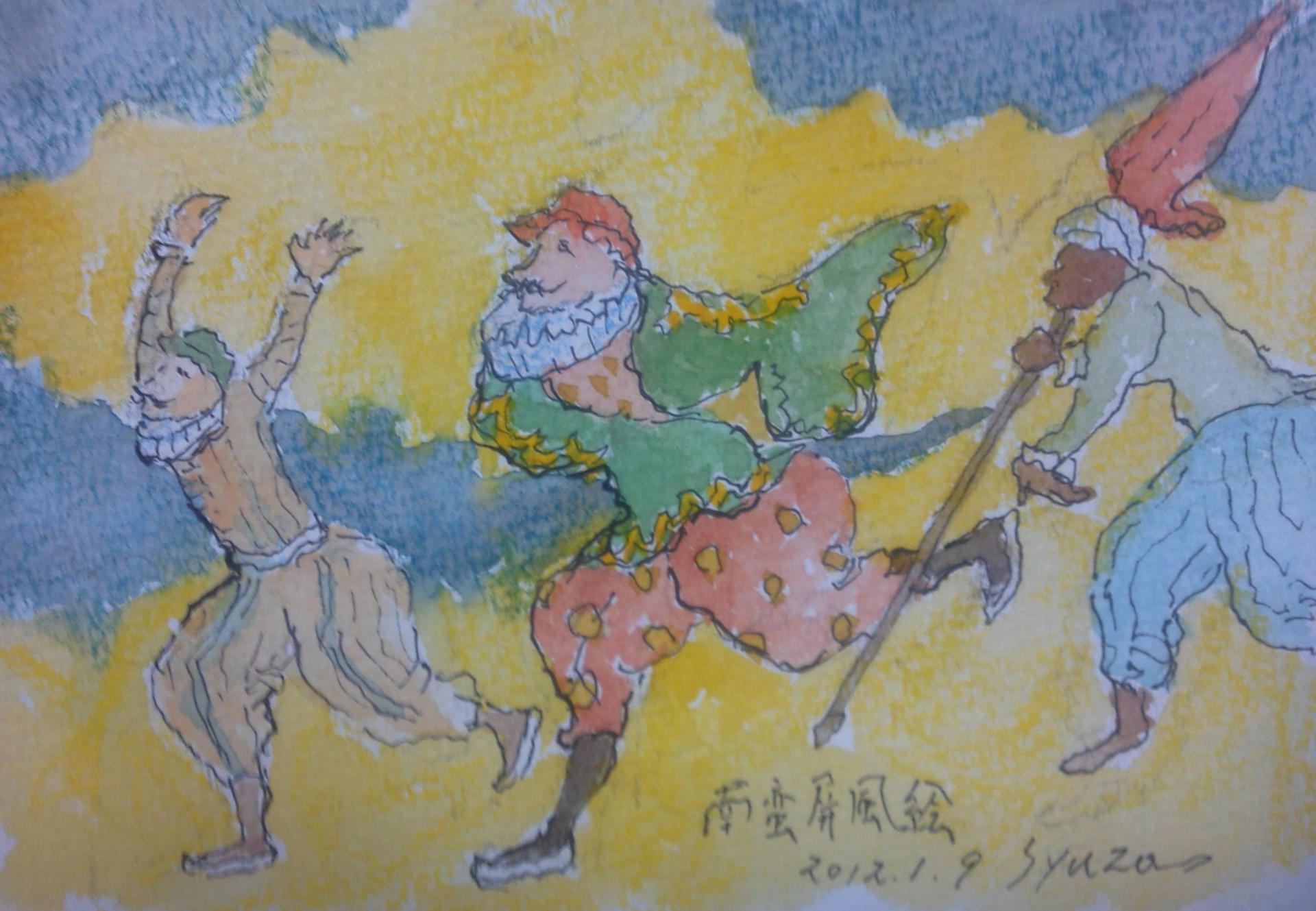 狩野内膳の画像 p1_20