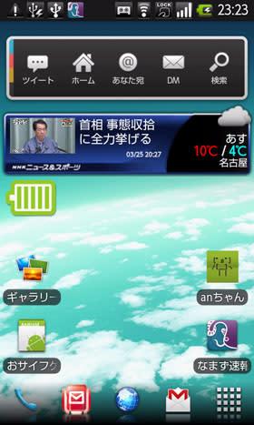 「NHKニュース&スポーツ」のウィジェット