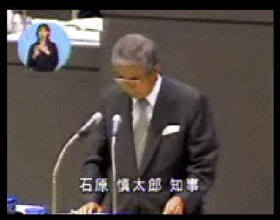 東京都議会(平成17年第3回定例会)9月20日石原慎太郎東京都知事施政方針演説