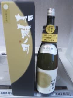 自転車屋 宮崎 自転車屋 : ノーベル賞の日本酒 ...
