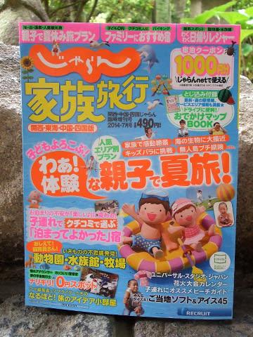 じゃらん 家族旅行 関西・東海・中国・四国版