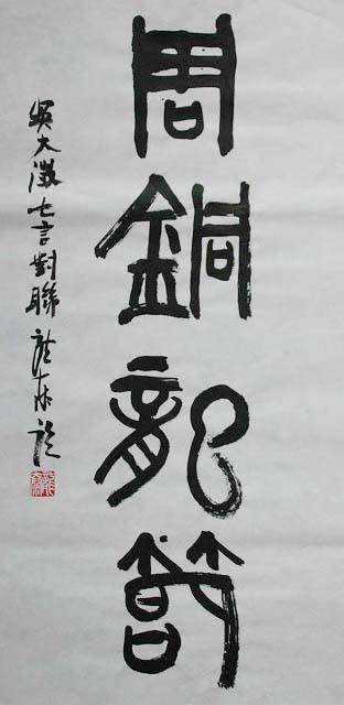 呉大徴・七言対聯 - 書の歴史を臨書する ブログ ログイン ランダム gooアンバサダー募集中!