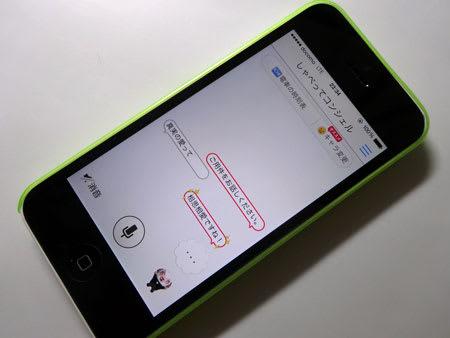 真実の愛フォン(iPhone5c ドコモ版)