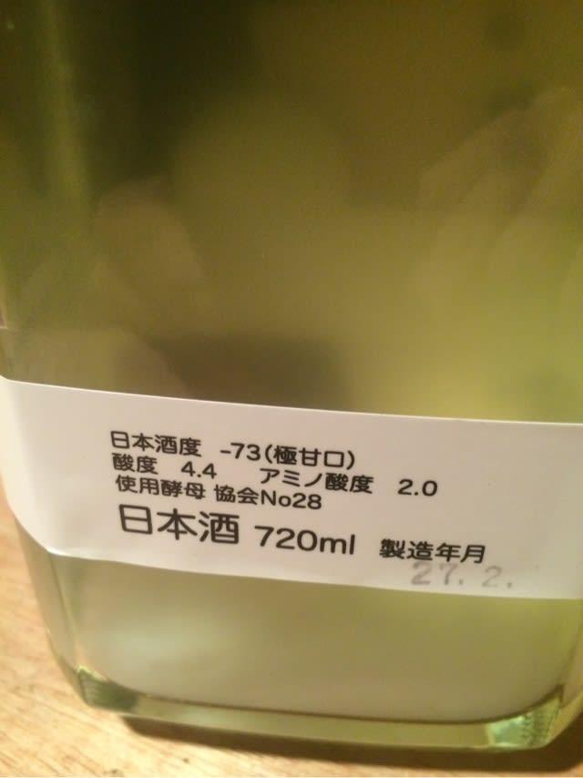 日本で唯一!?「旭興 貴醸酒 <...