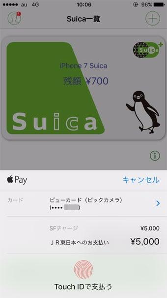 クレジットカードかApple Payを選択