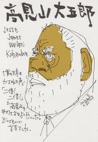 高見山大五郎の画像 p1_4