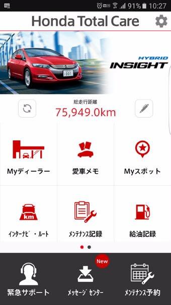 Honda Total Careアプリのトップ画面