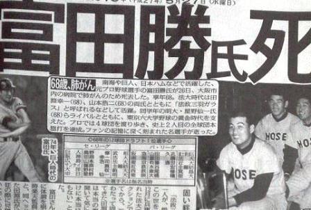 富田勝の画像 p1_8