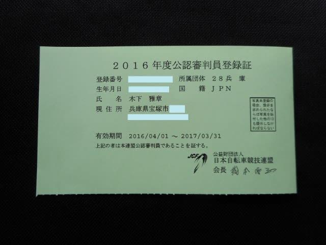自転車の 自転車 登録証 変更 : 今年は薄い緑色の登録証です ...