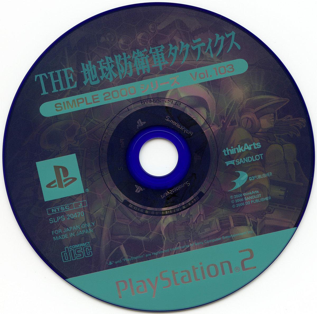 SIMPLE 2000 シリーズ Vol.103 THE 地球防衛軍タクティクス - Dirty