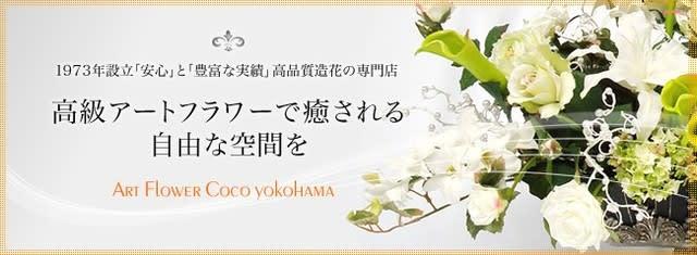 造花ココーフラワー横浜アートフラワーアレンジメント