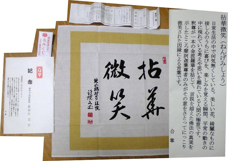 Hankachi_2