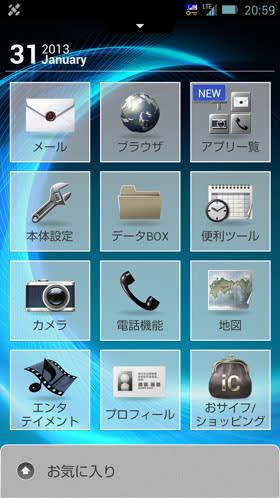 ホームアプリ「ケータイモード」