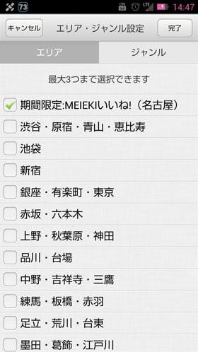エリアとジャンルの設定画面。期間限定「MEIEKIいいね!(名古屋)」を選択