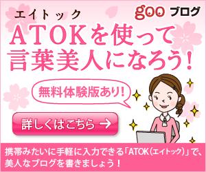 ATOK for Windows 月額版