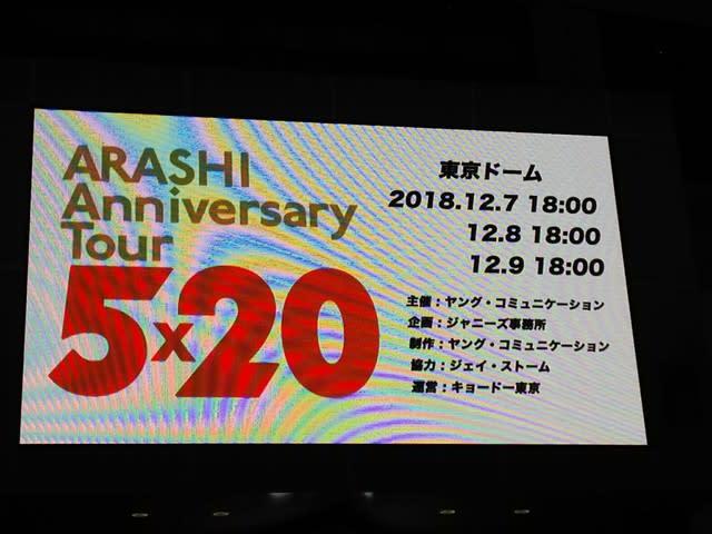 嵐 5×20 ライブ 衣装