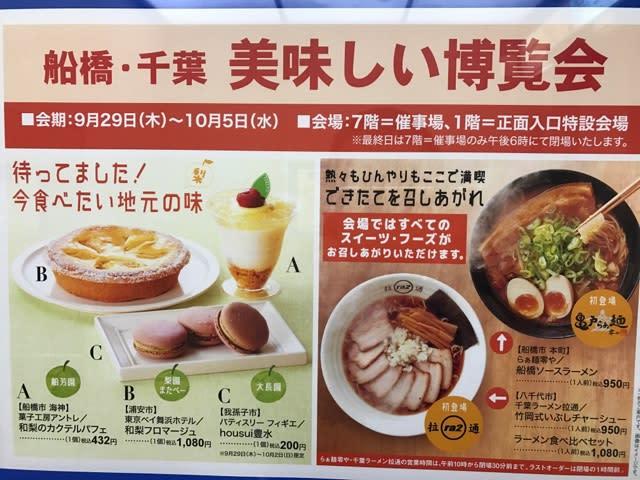 船橋千葉美味しい博覧会で、八千代市拉通の竹岡式ラーメンが5日まで