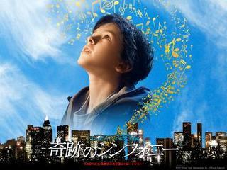 奇跡のシンフォニー - You got a movie