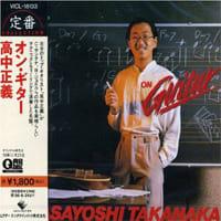 Masayoshi Takanaka Bacco Cha Cha Me