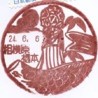 橋本本町郵便局   神奈川県相模原市緑区の銀行・ATM