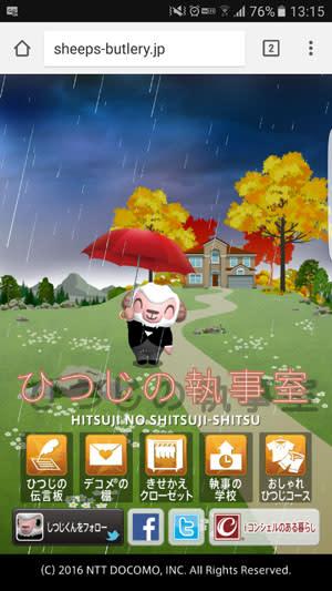 午後1時台。雨が降り出し、ひつじのしつじくんは傘を差す