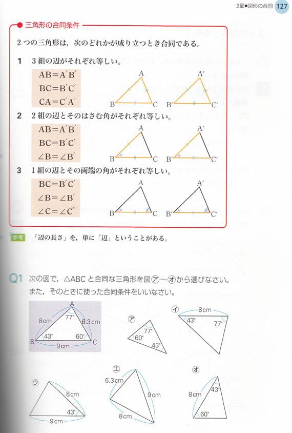 中学2年数学教科書 『数学 ... : 中学2年数学証明 : 中学