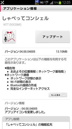 しゃべってコンシェルがバージョン04.00.04005に更新